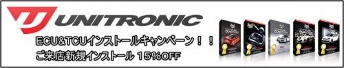 unitronic_2016_1128_2.jpg