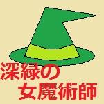 深緑の女魔術師