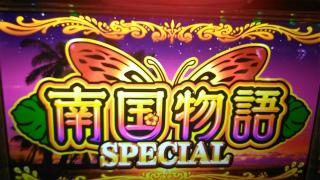 s_WP_20160709_14_09_48_Pro_南国物語スペシャル_パネル