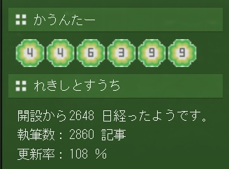 更新率108