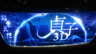 s_WP_20161013_19_32_46_Pro_貞子3D_パネル