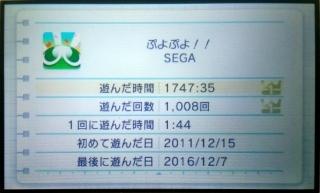 s_ぷよぷよ20thプレイ時間
