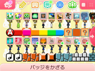 s_3DSのトップ画面