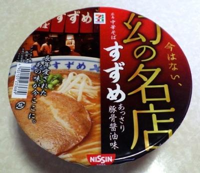 11/14発売 幻の名店 すずめ あっさり豚骨醤油味
