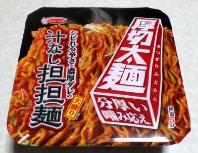 11/21発売 厚切太麺 シビれる辛さと濃厚ダレの汁なし担担麺 大盛り