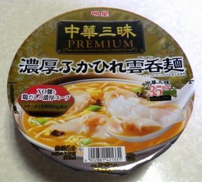 11/28発売 中華三昧PREMIUM 濃厚ふかひれ雲呑麺