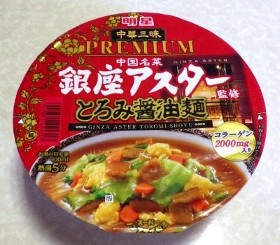 8/29発売 中華三昧PREMIUM 銀座アスター監修 とろみ醤油麺