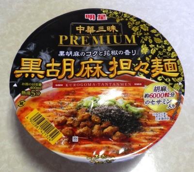 8/29発売 中華三昧PREMIUM 黒胡麻担々麺