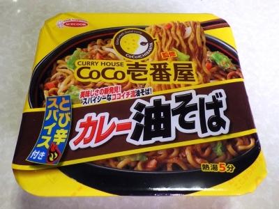 8/1発売 CoCo壱番屋監修 カレー油そば