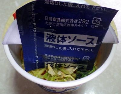 5/2発売 カップヌードル パスタスタイル ボンゴレ(2016年)(内容物)