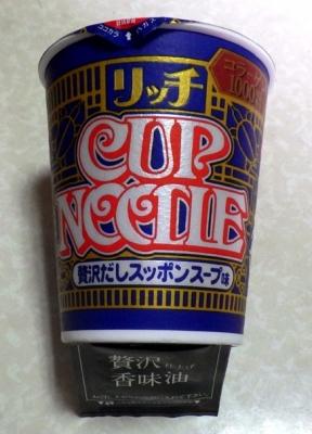 4/11発売 カップヌードル リッチ 贅沢だしスッポンスープ味
