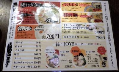 縁乃助商店 メニュー(その1)