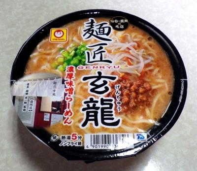 9/20発売 麺匠玄龍監修 濃厚味噌らーめん