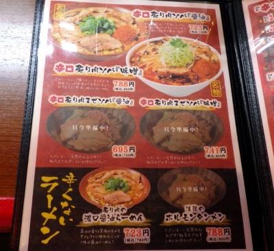 ひるドラ 鶴橋店 メニュー(その1)