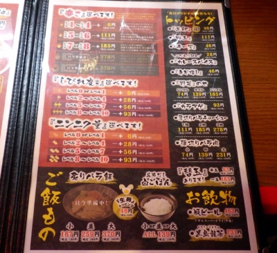 ひるドラ 鶴橋店 メニュー(その2)