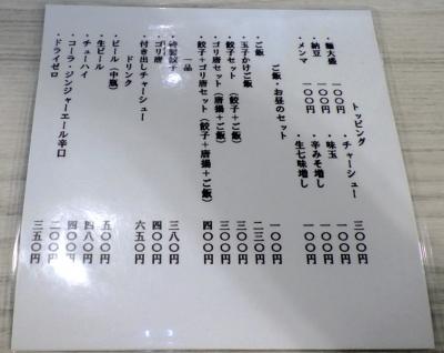 城東烈火 メニュー(その2)