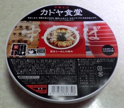 10/25発売 カドヤ食堂監修 中華そば
