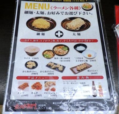金久右衛門 あべのルシアス店 メニュー(サイドメニュー)