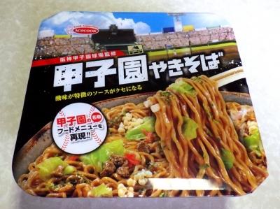 7/18発売 阪神甲子園球場監修 甲子園やきそば(2016年)