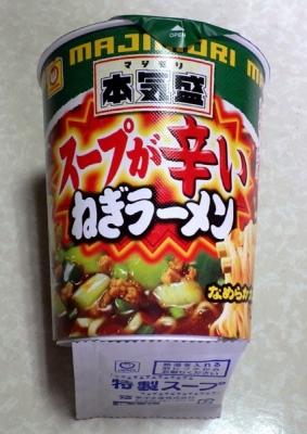 9/26発売 本気盛 スープが辛いねぎラーメン
