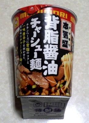 12/5発売 本気盛 背脂醤油チャーシュー麺