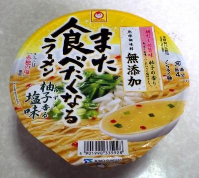 6/13発売 また食べたくなるラーメン 柚子香る塩味(2016年)