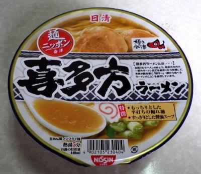 6/13発売 麺ニッポン 喜多方ラーメン