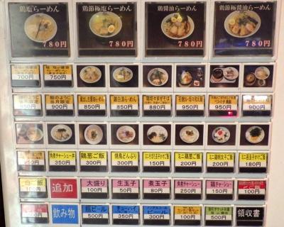 麺のようじ 蔵出し生醤油らーめん 券売機(2016年4月)