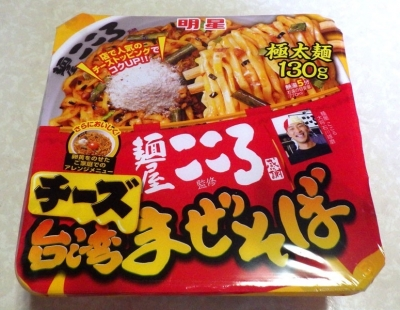 11/21発売 麺屋こころ監修 チーズ台湾まぜそば 大盛