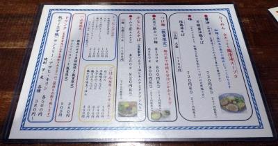 麺や而今 メニュー(その1)