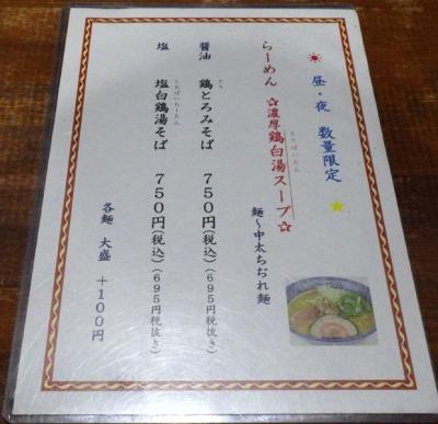 麺や而今 メニュー(その2)