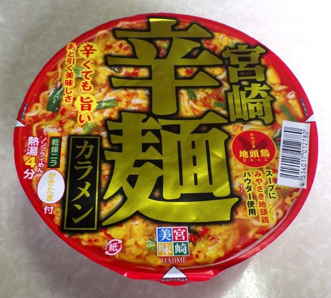 麺 宮崎 辛