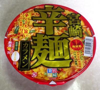 6/7発売 宮崎 辛麺