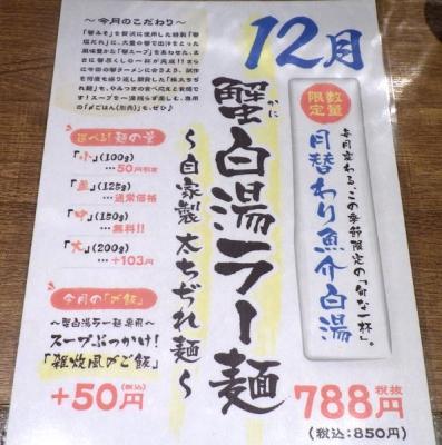 麺と心 7 蟹白湯ラー麺 ~自家製太ちぢれ麺~(メニュー紹介)