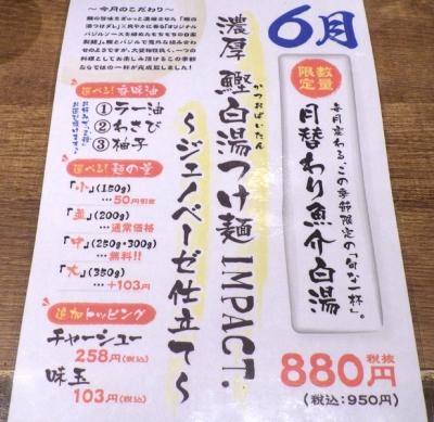 麺と心 7 濃厚鰹白湯つけ麺 IMPACT. ~ジェノベーゼ仕立て~(メニューの紹介)