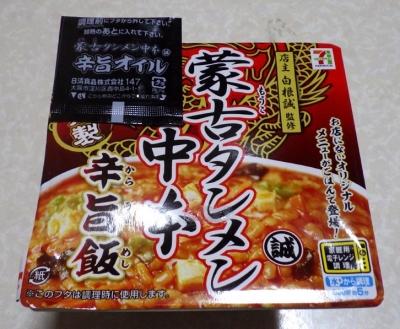 6/14発売 蒙古タンメン中本 特製辛旨飯