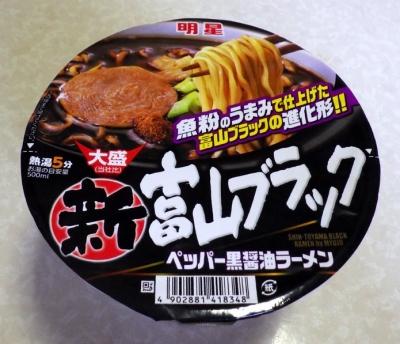 5/30発売 新富山ブラック ペッパー黒醤油ラーメン