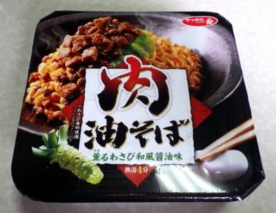 6/27発売 肉油そば 薫るわさび和風醤油味