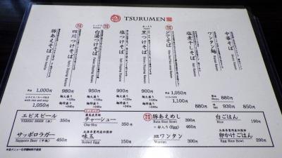 TSURUMEN メニュー(2016年4月)