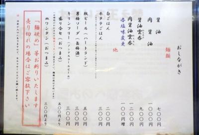 大阪麺哲 メニュー