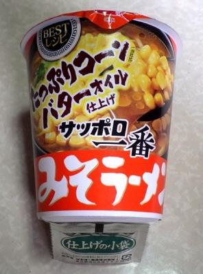9/20発売 サッポロ一番 みそラーメン BESTレシピ たっぷりコーンバターオイル仕上げ