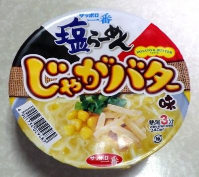 11/14発売 サッポロ一番 塩らーめんどんぶり じゃがバター味