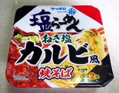 7/25発売 サッポロ一番 塩らーめん ねぎ塩カルビ風 焼そば