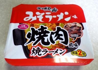 5/23発売 サッポロ一番 焼肉風味 みそラーメン味 焼ラーメン