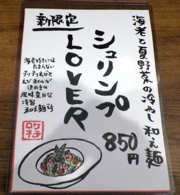 ロケットキッチン シュリンプLOVER(メニュー紹介)