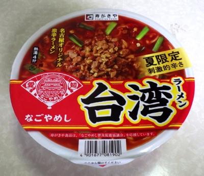 6/13発売 なごやめし 夏限定! 台湾ラーメン