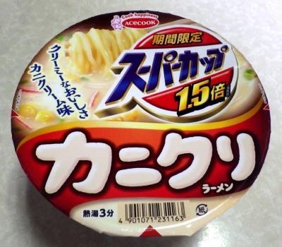 11/14発売 スーパーカップ1.5倍 カニクリラーメン