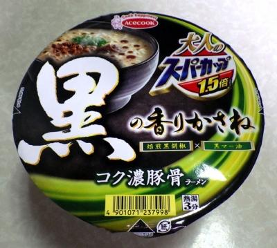 10/17発売 大人のスーパーカップ1.5倍 黒の香りかさね コク濃豚骨ラーメン