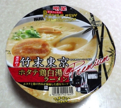 11/7発売 竹末東京プレミアム監修 ホタテ鶏白湯ラーメン