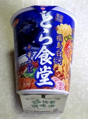 7/4発売 名店の味 とら食堂 中華そば